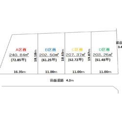 【売地】本巣市下真桑~全4区画~広々61坪~!建築条件なし!